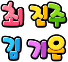 최 진주 김 기은