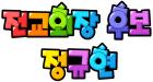 전교회장 후보 정규현
