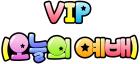 VIP (오늘의 예배왕)