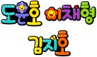 도윤호 이채형 김지호