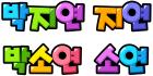 박지연 지연 박소연 소연