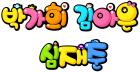 박가희 김아은 심재준