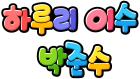 하루리 이수 박준수