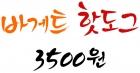 바게트 핫도그 3500원