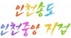 인천송도인천중앙지점