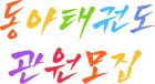 동아태권도관원모집
