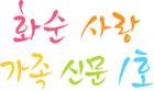 화순 사랑 가족 신문 1호