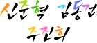 신준혁 김동건 주진희