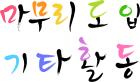 마무리 도 입 기 타 활 동