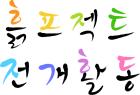 흙 프 젝 트 전 개 활 동