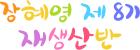 장혜영 제 8기 재생산반