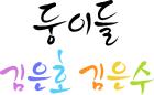 둥이들 김은호 김은수