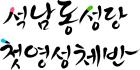 석남동성당 첫영성체반