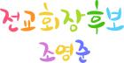 전교회장후보 조영준
