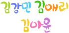 김강민 김애리 김아윤