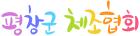 평창군 체조협회