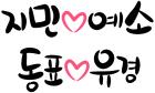 지민♡예소 동표♡유경