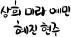 상희 미라 예민 혜진 현주