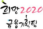 희망2020 금융기획팀