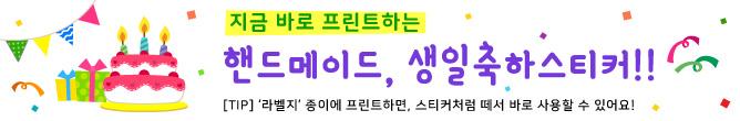 블링블링 나만의 핸드메이드, 예쁜 생일축하스티커