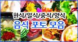한식/일식/중식/양식 음식 포토 모음
