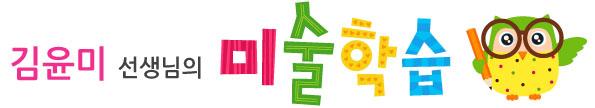 김윤미 선생님의 미술학습