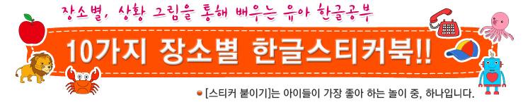 장소별, 상황 그림을 통해 배우는 유아 한글공부 - 10가지 장소별 한글스티커북!!