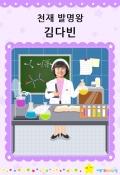 과학자(여자) 미리보기 이미지