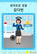 경찰(여자) 미리보기 이미지
