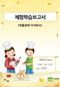 보고서표지(요리사) 미리보기 이미지