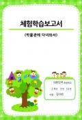 보고서표지(나무와아이들) 미리보기 이미지