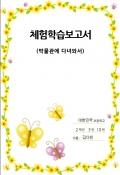보고서표지(나비와 꽃) 미리보기 이미지