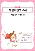 보고서표지(색칠하는여자아이) 미리보기 이미지
