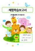 보고서표지(동물과이아이들) 미리보기 이미지