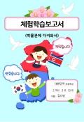 보고서표지(북한말과남한말) 미리보기 이미지