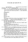 저당권설정계약서(3) 미리보기