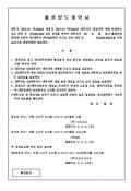 채권양도계약서(채무변제를위해제3자에게채권양도시) 미리보기