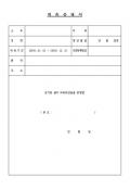재직증명서(표준형) 미리보기