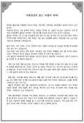 고등학교졸업식축사(교장선생님,충... 미리보기