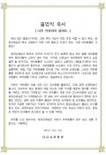 유치원졸업식축사(원장선생님)(격... 미리보기