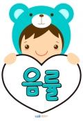 [곰인형쓴디자인]영역판_환경판(... 미리보기