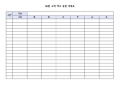 교회학교계획표(생활계획표) 미리보기 이미지