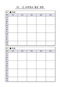교회학교계획표(월간계획표) 미리보기 이미지