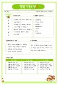가족신문(이달의행사, 요리)(A... 미리보기