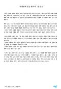 하룻밤에읽는한국사독후감 미리보기