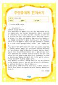 주인공에게편지쓰기(에디슨위인전) 미리보기