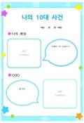 가족신문(나의10대사건)(A4 ... 미리보기