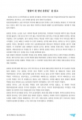 윤봉길독후감 미리보기