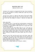 초등학교졸업식축사(총동문회장)(... 미리보기