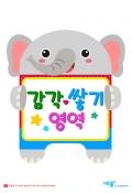 [동물디자인]영역판_환경판(PO... 미리보기